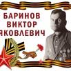 Ветеран Баринов Виктор Яковлевич копия.jpg