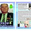 Зарубов Василий Федорович бланк.jpg