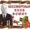 Ветеран Бессмертный Яков Фомич копия.jpg
