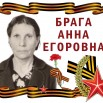 Ветеран Брага Анна Егоровна копия.jpg