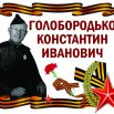 Ветеран Голобородько Константин Иванович копия.jpg