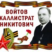 Ветеран Войтов Каллистрат Никитович копия.jpg